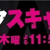 山口紗弥加主演ドラマ『ブラックスキャンダル第1話』あらすじ
