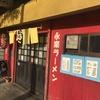 北九州市 小倉駅近く 永楽ラーメン