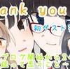 【感謝】今の気持ち~ブログをやっていて、留学をしていて思うこと~【ブログ開始から二か月経って】