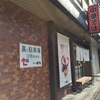 中華そば郷家(寺塚本店)で博多魚系醤油ラーメンを堪能してきた