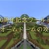 【マインクラフト】Switch 統合版 マイクラ10周年記念ワールド バイオームドームを攻略