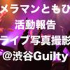 渋谷GuiltyでApollogicのライブ写真を撮影してきました!50円カメラマン、ともひろの活動報告!!