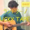 【指板図つきコード】ランドリー / LUCKY TAPES【弾き語り】