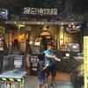 【台湾】捜奇博物館〜溢れ出るB級感が最高〜