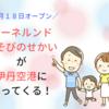 ボーネルンドが伊丹空港に出店決定!親子で「キドキド」で遊ぼう!