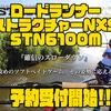 【ノリーズ】操作性に優れたバーサタイルロッド「ロードランナーストラクチャーNXS STN6100M」通販予約受付開始!
