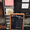 2017.10.20 幡ヶ谷セミコロン