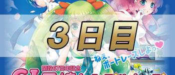 【3日目】G1尼崎センプルカップ(開設67周年記念)【買い目公開】得点率・順位を大公開!