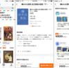 【利益公開】メルカリ カウルで本を売ったら、すぐ売れた!