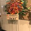 """やなぎなぎ """"color pallete 〜2017 Orange〜"""" 参戦しました!"""