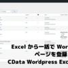 Excel から一括で Wordpress のページを登録・更新する:CData Wordpress Excel Add-in