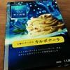 【青の洞窟】2種のチーズのカルボナーラ
