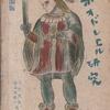 矢野文夫/長谷川玖一『ボオドレエル研究』