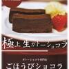【ご紹介】極上生ガトーショコラ専門店「ごほうびショコラ」