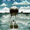 八木ナガハル『無限大の日々』
