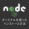 [Node.js]ターミナルを使ったインストール方法