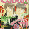 Cobalt 2003年2月号