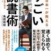 〈不完全でも読み切れ!〉読書感想:『速読日本一が教える すごい読書術――短時間で記憶に残る最強メソッド』