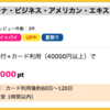【ハピタス】セゾンプラチナビジネスAMEXが12,000pt(12,000円)にアップ! JALマイルが貯まる!