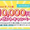 infoQでAmazonギフト券が最大10000円分当たる!8月31日までに交換で抽選チャレンジ!