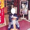 長崎屋熱海店【リマスター版】②
