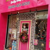 藤崎 ダディのチーズケーキ ピンクの外装が目印の美味しいケーキ屋さん
