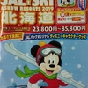 SKIツアー発売開始 JAL北海道2019