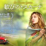 映画(ほぼネタバレ)「歓びのトスカーナ」ではなく、狂気のはての歓び。