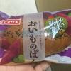 ヤマザキ  秋の味覚 おいものぱん  食べてみました