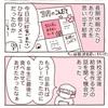 学校給食に関わる方の想い【4コマ漫画2本】