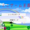 【なすミニゲーム王国】最新情報で攻略して遊びまくろう!【iOS・Android・リリース・攻略・リセマラ】新作スマホゲームが配信開始!