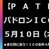 パトロン【上場確定ICO案件】