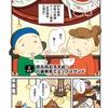京都ご当地サンドイッチめぐり【第2話】(試し読み)