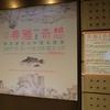 特別展「典雅と奇想 明末清初の中国名画展」@泉屋博古館分館