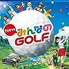 Newみんなのゴルフ(PS4)発売記念 みんゴルの淡い思い出