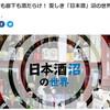 マネ会に日本酒記事を寄稿しました!(なので補足とかするよ!)