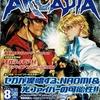 アルカディア 3 : アルカディア Vol.3 ( 2000 年 8 月号 )