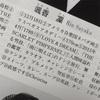 """生徒名鑑『宝塚おとめ』で """"芸名の由来又は名付け親"""" の情報を見る"""