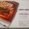 UNIFLAME ユニセラ TG-III