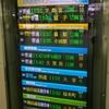 覚えていますか @横浜駅