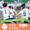 【高等学校】体育祭は6/18に延期