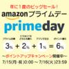キタキタキター!!Amazonプライムデーが始まる!!