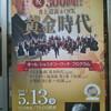 【OEK定期300PH】祝・300回!!井上道義&OEK「黄金時代」オール・ショスタコーヴィチ・プログラム(2011/05/13@石川県立音楽堂コンサートホール)