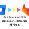 BitBucketからGitlabへリポジトリを移行する