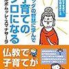 しぶとく道徳(4) 十悪十善