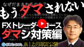 FX「もうダマされない!FXトレーダーコース ダマシ対策編」福永 博之氏 2021/4/15