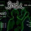 #特撮部 Presents 岩下直人10th anniversary LIVE 情報が解禁されました!