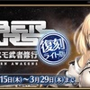 【FGO】セイバーウォーズリリィのコスモ武者修行復刻ライト版開始!