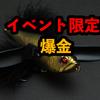 【レイドジャパン】2018年イベント限定カラー「ダッジ 爆金」通販サイトに入荷!