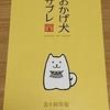 こりゃイケる!伊勢参りのお土産「おかげ犬サブレ」を食べてみた!